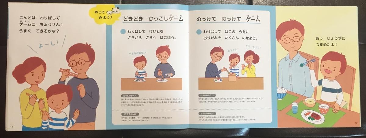 f:id:kateijyuku:20200602144908j:plain