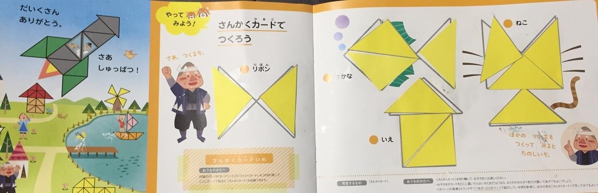 f:id:kateijyuku:20200824033745j:plain