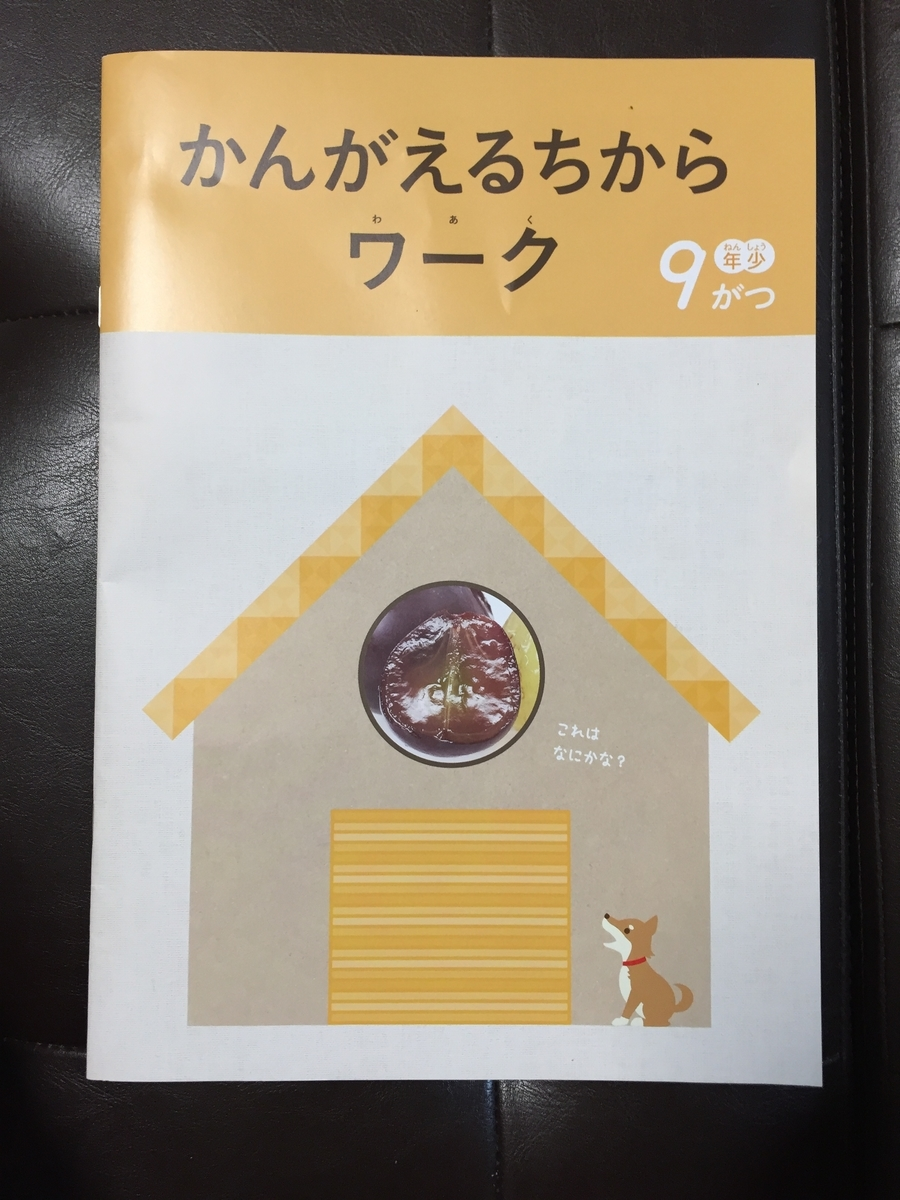 f:id:kateijyuku:20201030072139j:plain