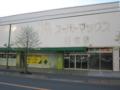 [行徳]スーパーマックス行徳店が閉店してた