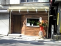 [市川]溶岩焼肉「てなむ」ってお店が開店するらしい