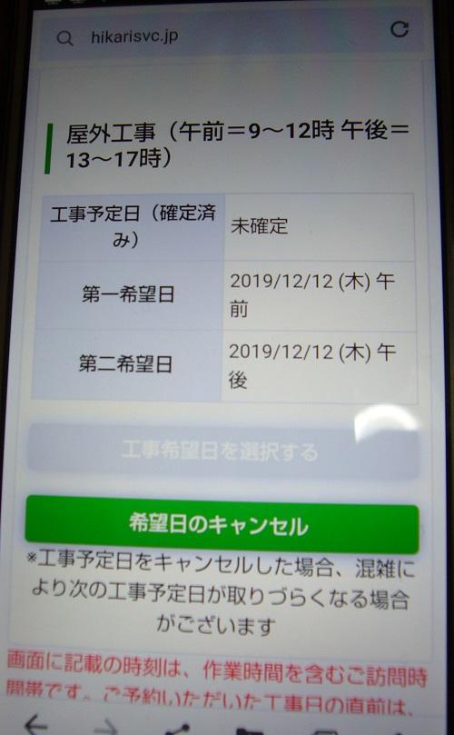 NTT工事 決定 NURO光
