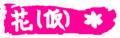 アイコンを漢字で表す