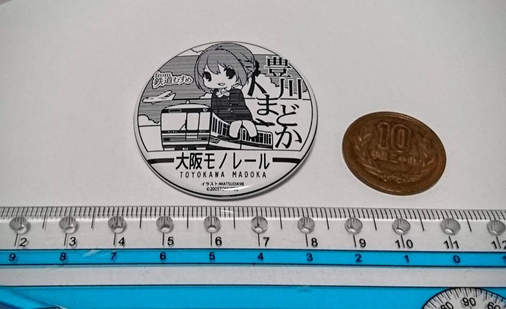 f:id:katohi17:20160817221035j:plain