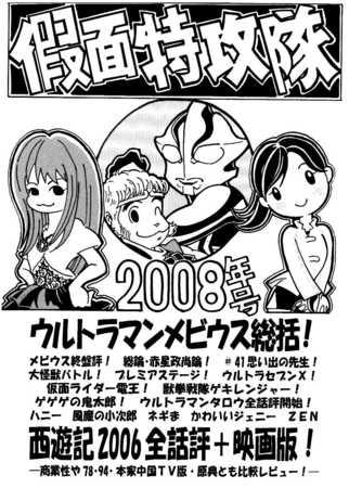 f:id:katoku99:20071217002533j:image