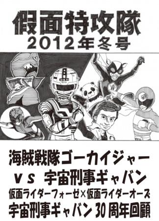 f:id:katoku99:20120123001817j:image
