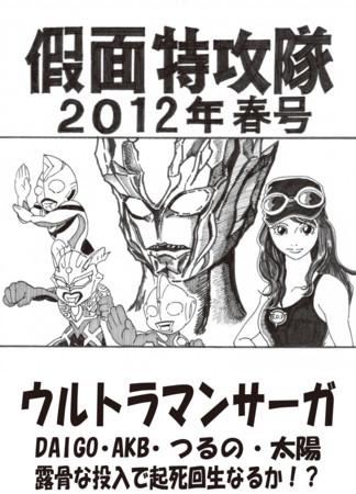 f:id:katoku99:20120419085023j:image