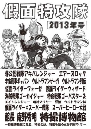 f:id:katoku99:20121225014510j:image