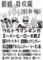 仮面特攻隊2014年準備号表紙