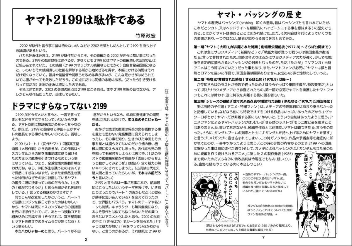 f:id:katoku99:20190621002649j:plain:w450