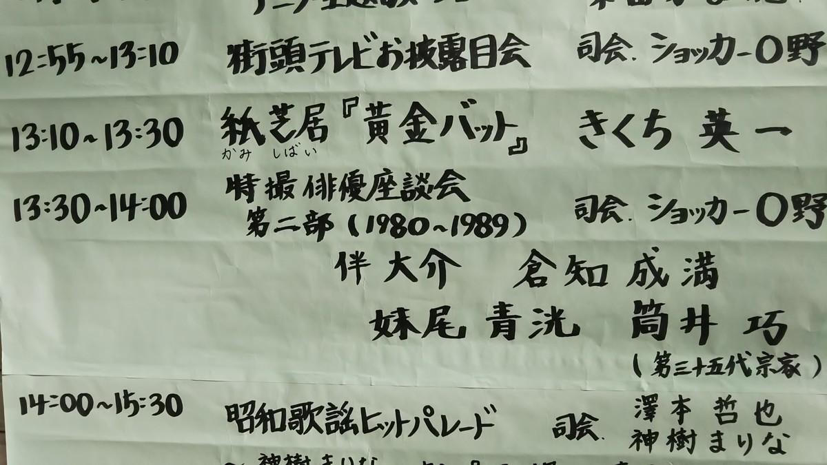 f:id:katoku99:20191214131213j:plain