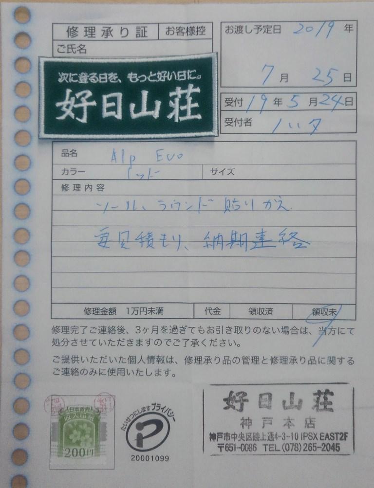 f:id:katomoji:20190524115536j:plain
