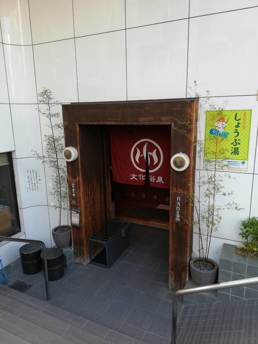 文化浴泉看板