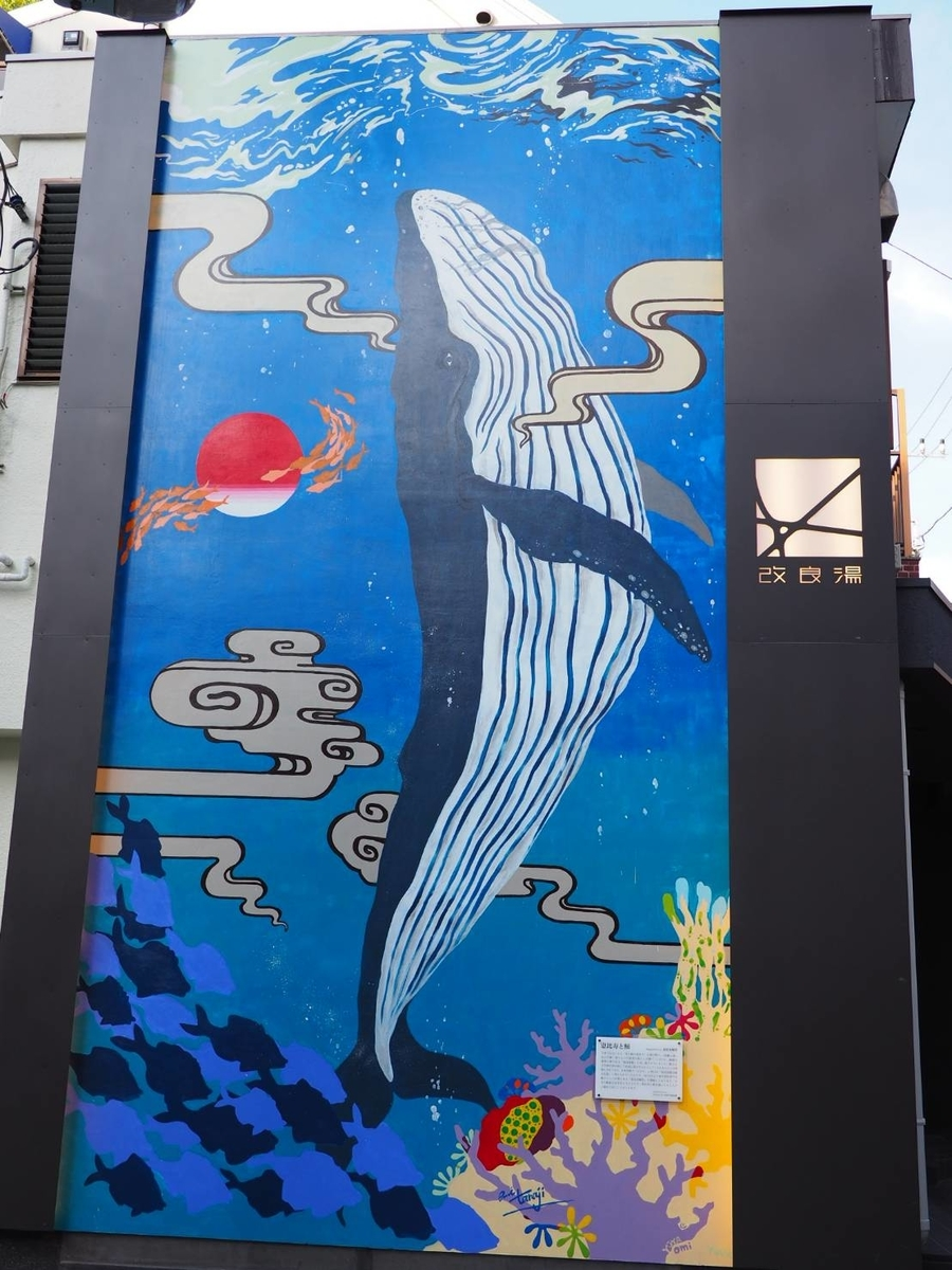 改良湯の壁に描かれた鯨のイラスト