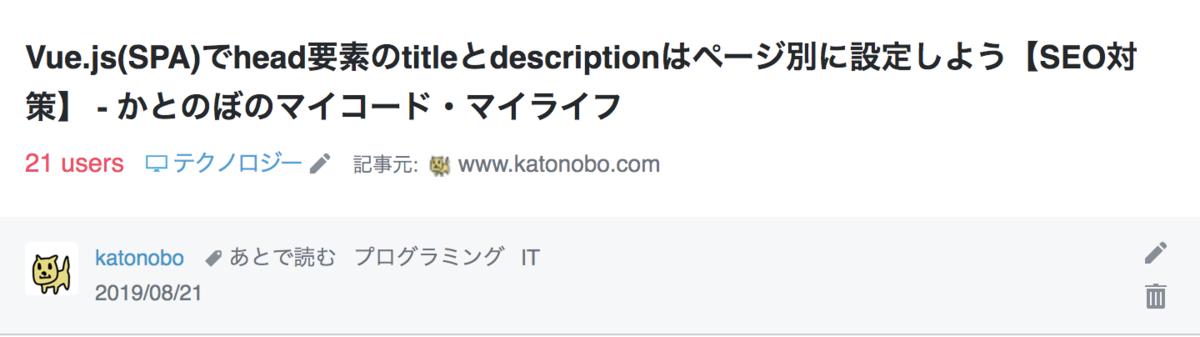 f:id:katonobo:20190822122002p:plain