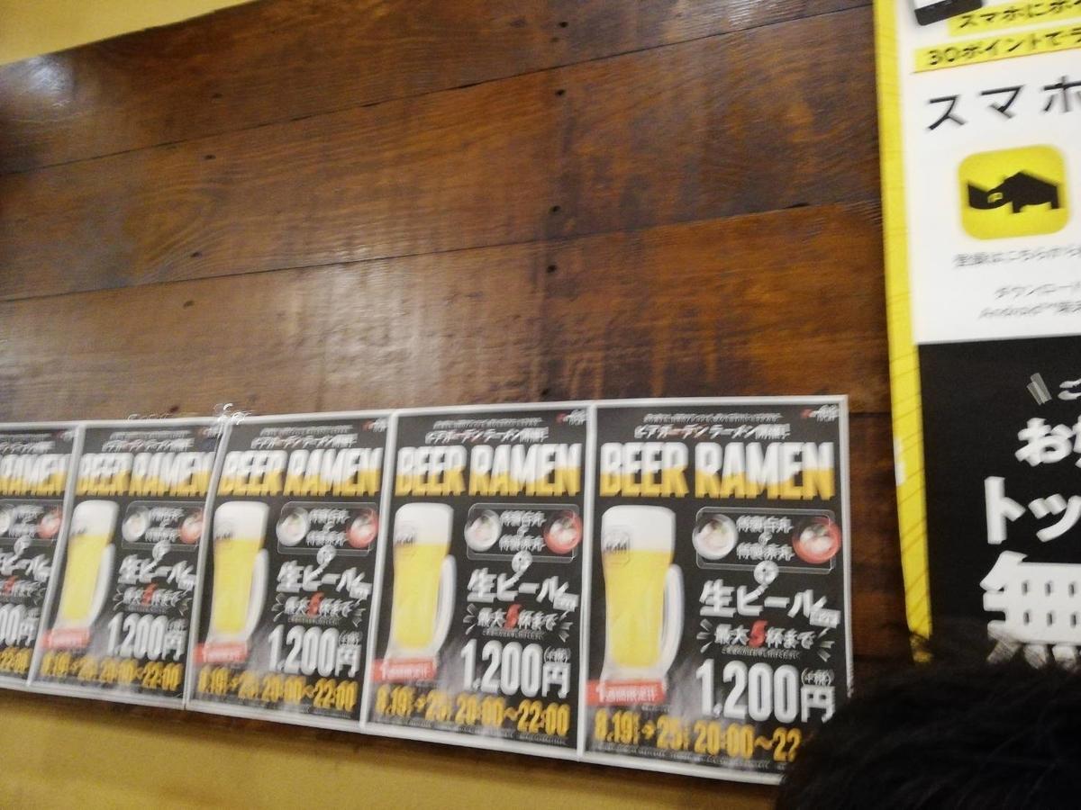 店内に貼られたキャンペーン広告