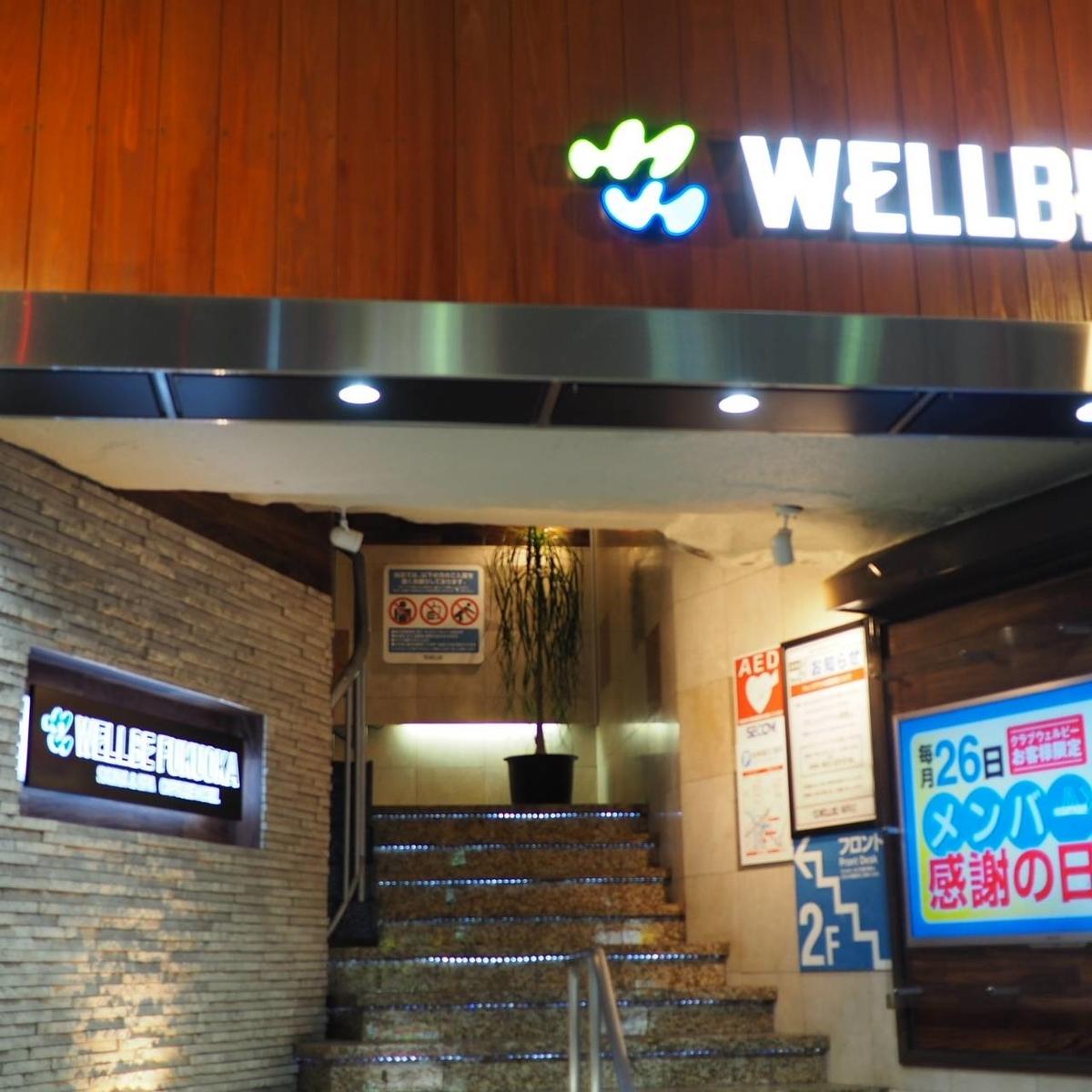 ウェルビー福岡の入り口