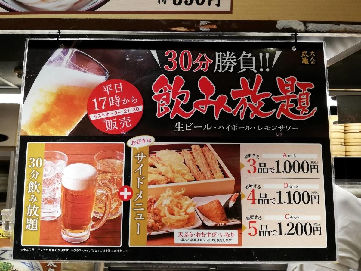 丸亀製麺の飲み放題プランが変更されていた