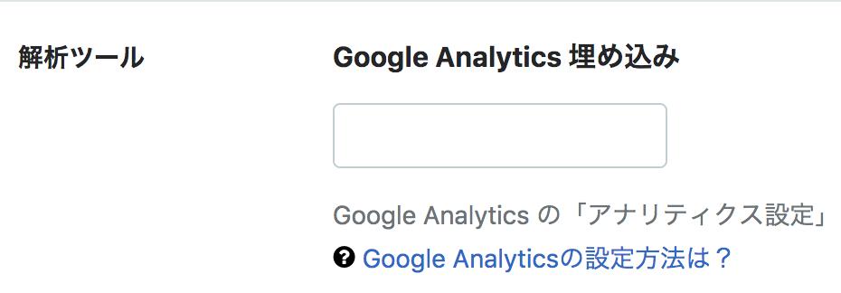 はてなブログでGoogleアナリティクス設定