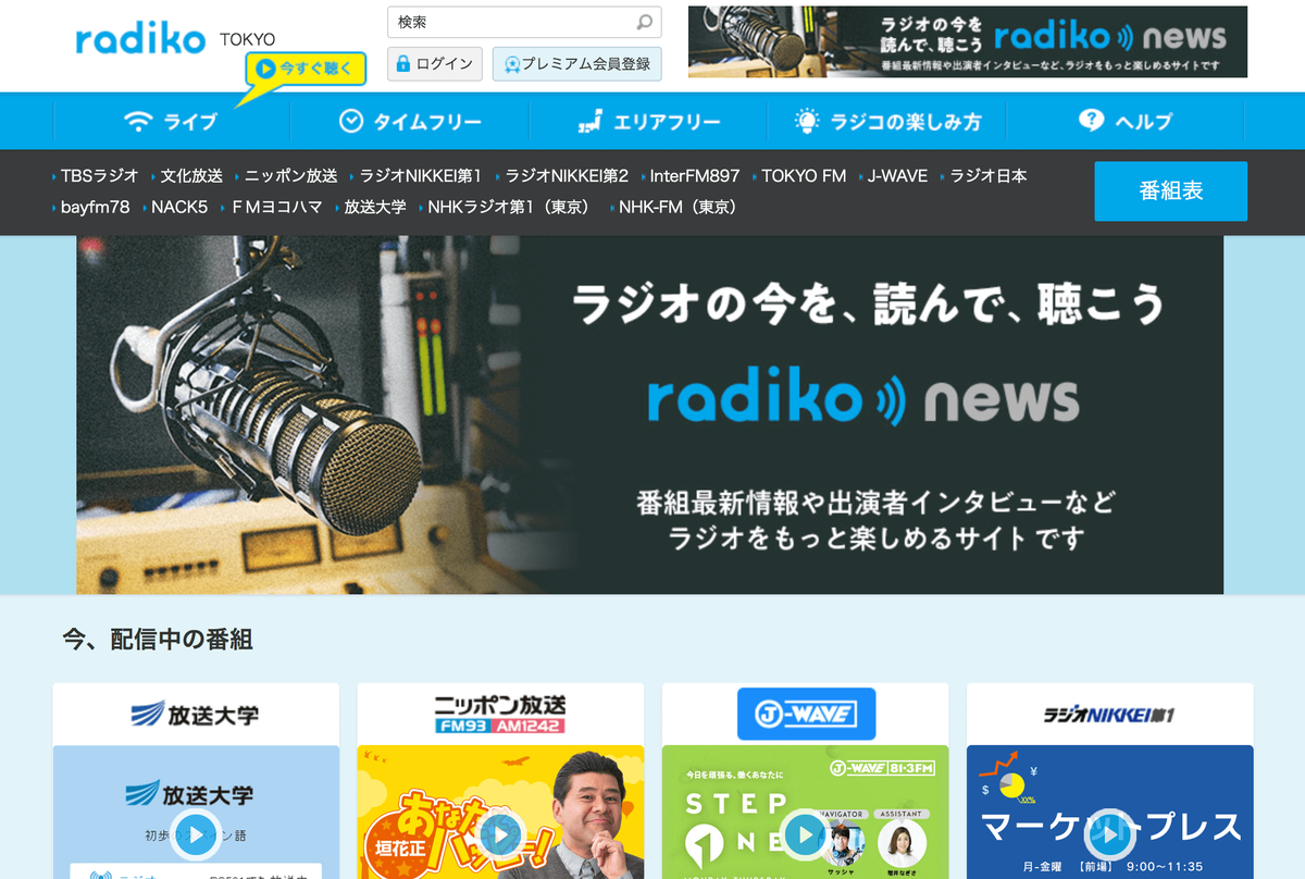 radikoのトップ画面