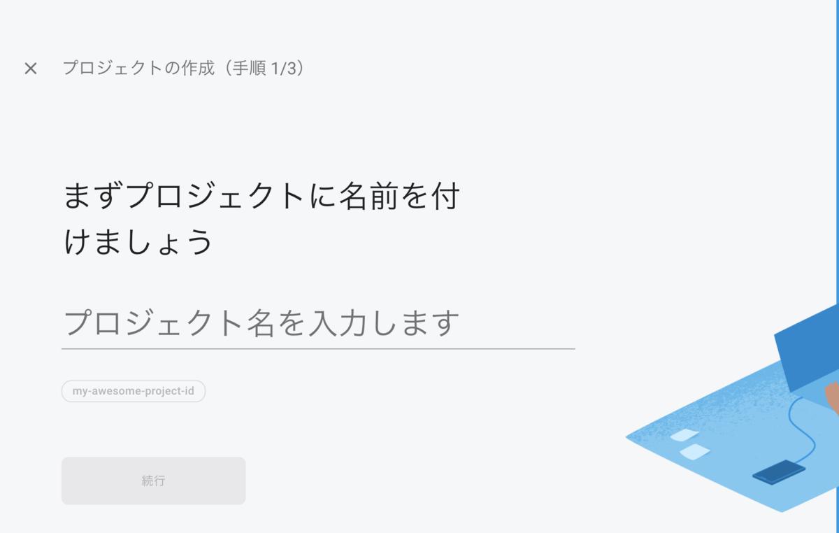 f:id:katonobo:20190909230105p:plain