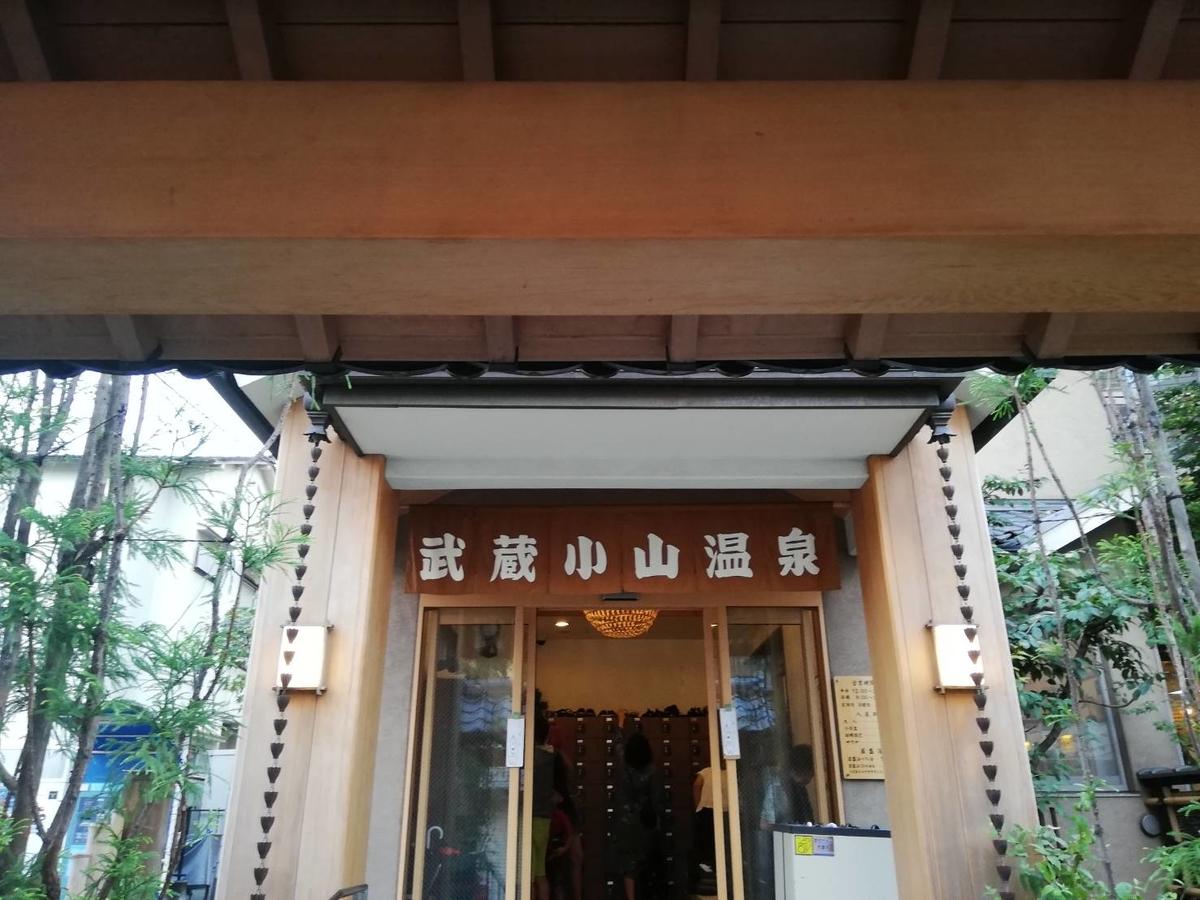 武蔵小山温泉清水湯の外観