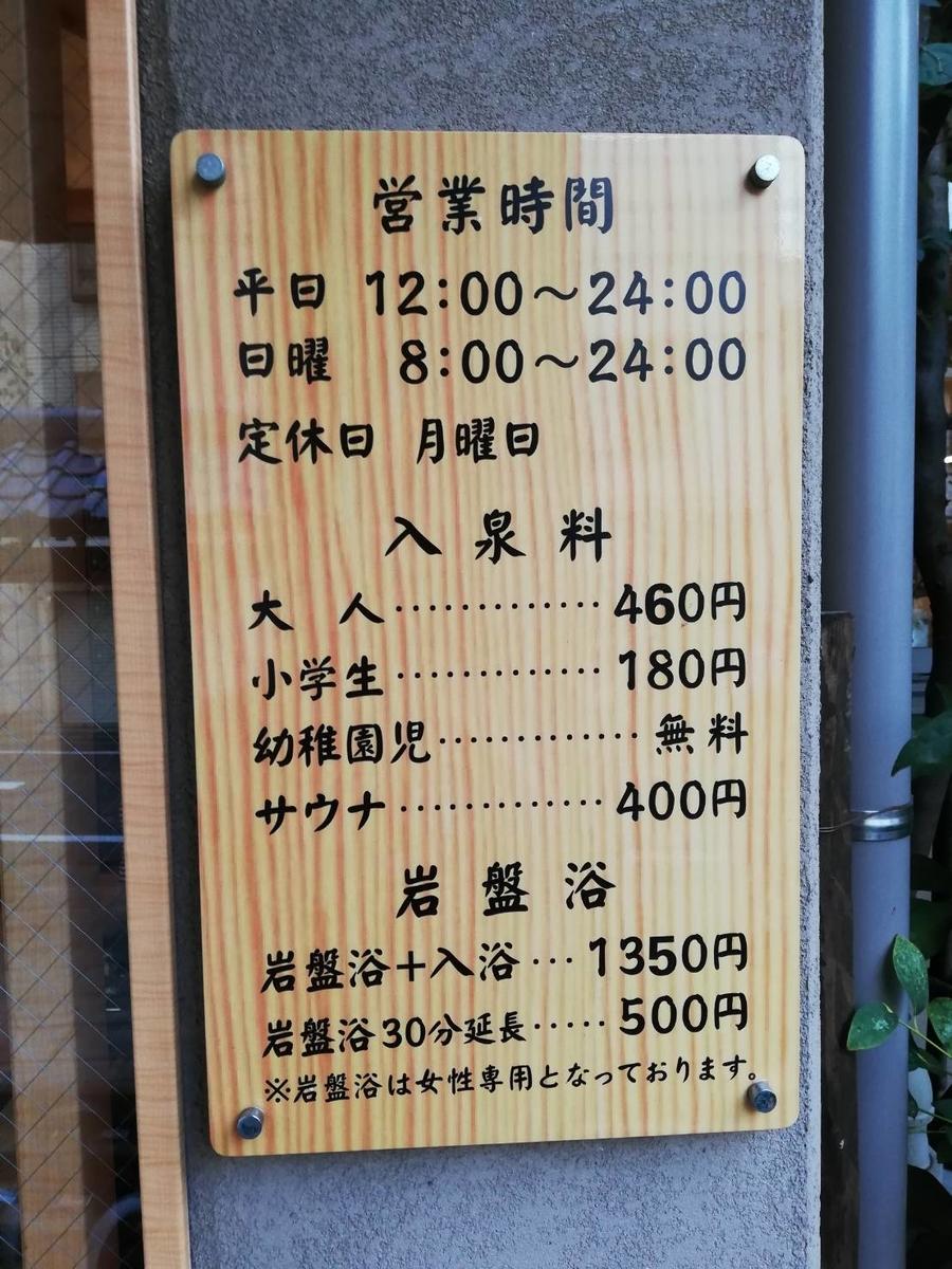 清水湯の料金表