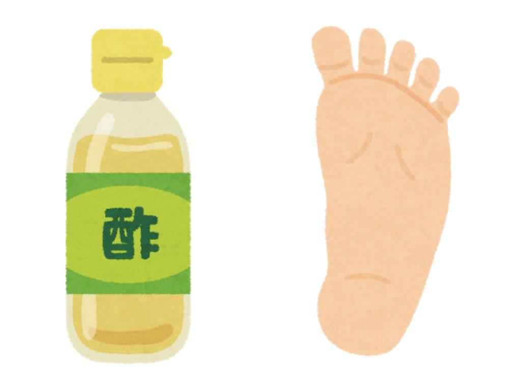 酢を用いての足の悪臭対策
