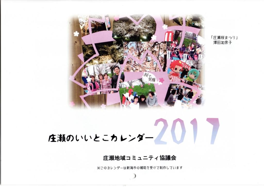 f:id:katoributa-sn:20170327213527j:plain