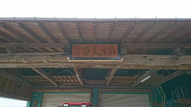 f:id:katoributa-sn:20180325075620j:image