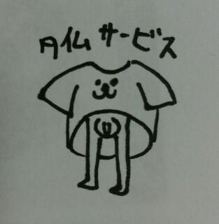 f:id:katorimasahiro:20160703104546j:plain