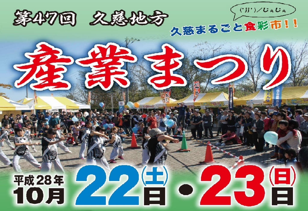 f:id:katorimasahiro:20161021163031j:plain
