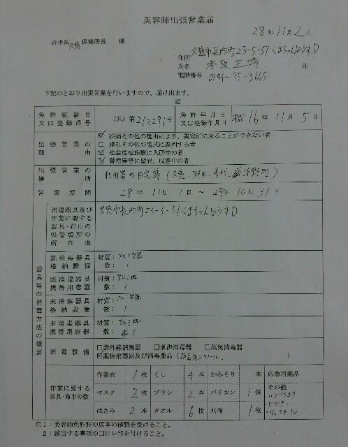 f:id:katorimasahiro:20161108130445j:image