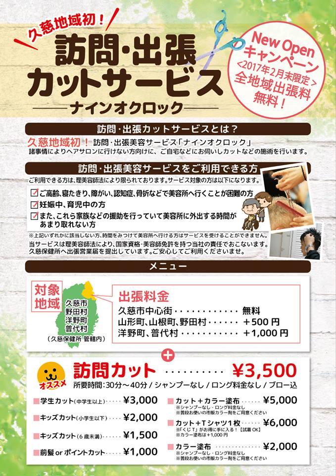 f:id:katorimasahiro:20161207162143j:plain
