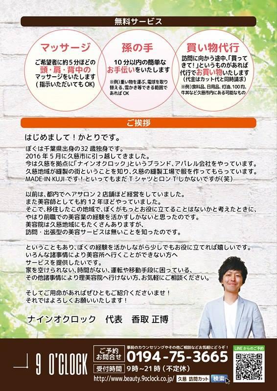 f:id:katorimasahiro:20161207162204j:plain