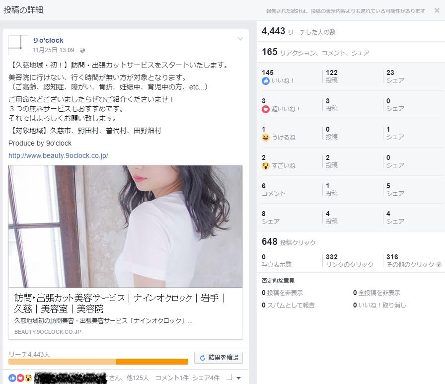 f:id:katorimasahiro:20161207170759p:plain
