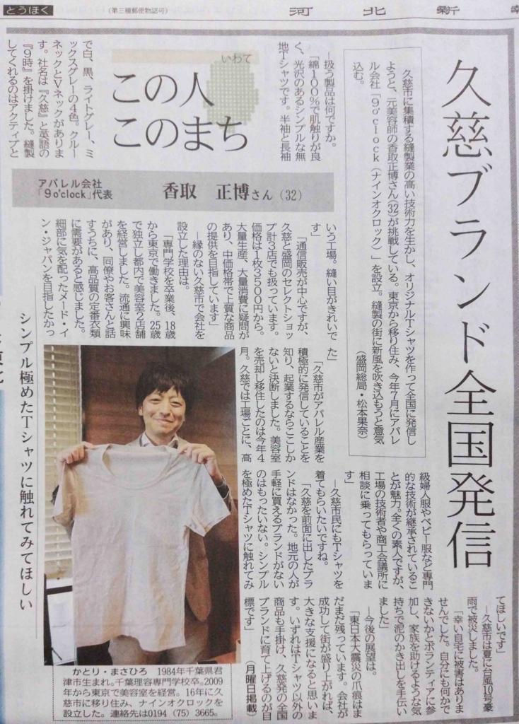 f:id:katorimasahiro:20161229175046j:plain