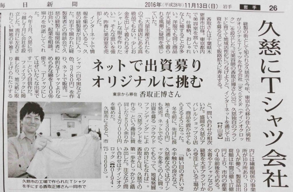 f:id:katorimasahiro:20161229181927j:plain