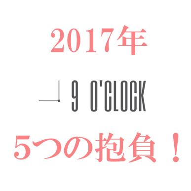 f:id:katorimasahiro:20170109134500j:plain