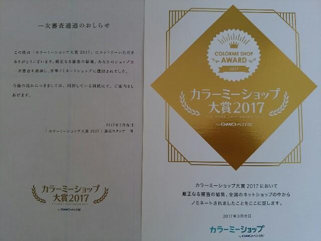 f:id:katorimasahiro:20170318211011j:image