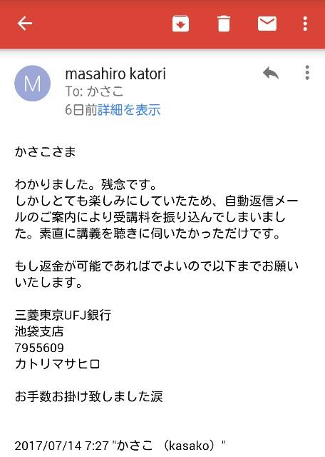 f:id:katorimasahiro:20170720125336j:image