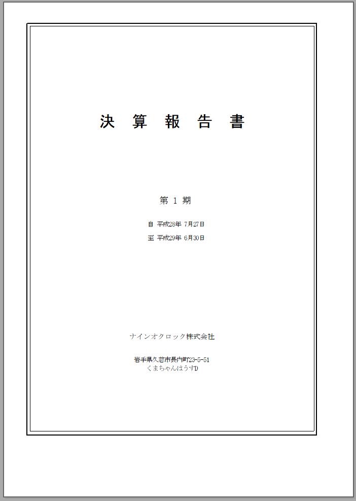 f:id:katorimasahiro:20170830082040p:plain