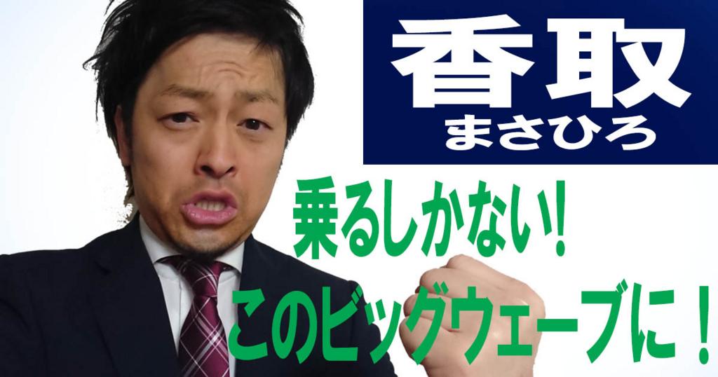 f:id:katorimasahiro:20180213040238j:plain