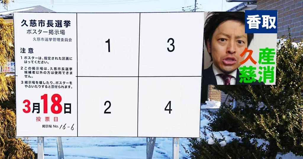 f:id:katorimasahiro:20180306035629j:plain