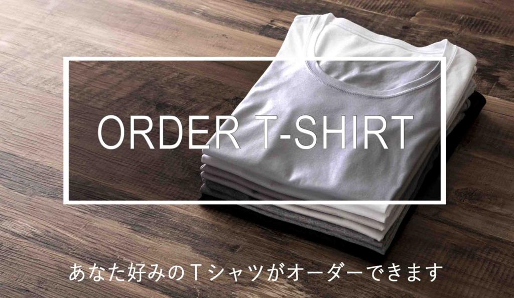 f:id:katorimasahiro:20180511074241p:plain