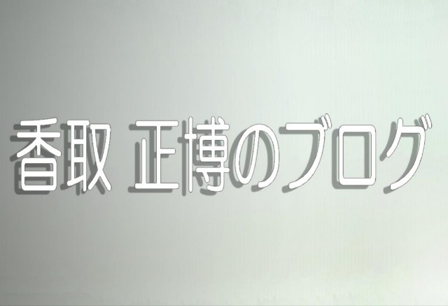 f:id:katorimasahiro:20180529114328j:image