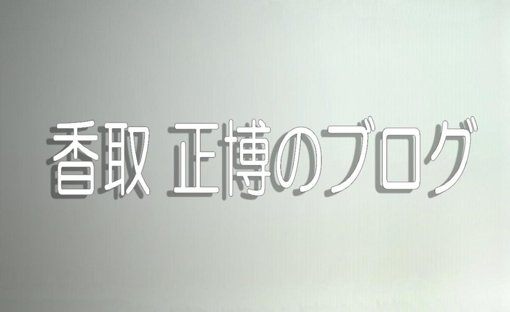 f:id:katorimasahiro:20180824072938j:plain
