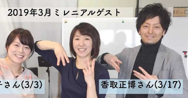 f:id:katorimasahiro:20190318090936j:image