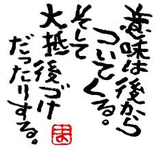 f:id:katoshikao:20181013124414j:plain