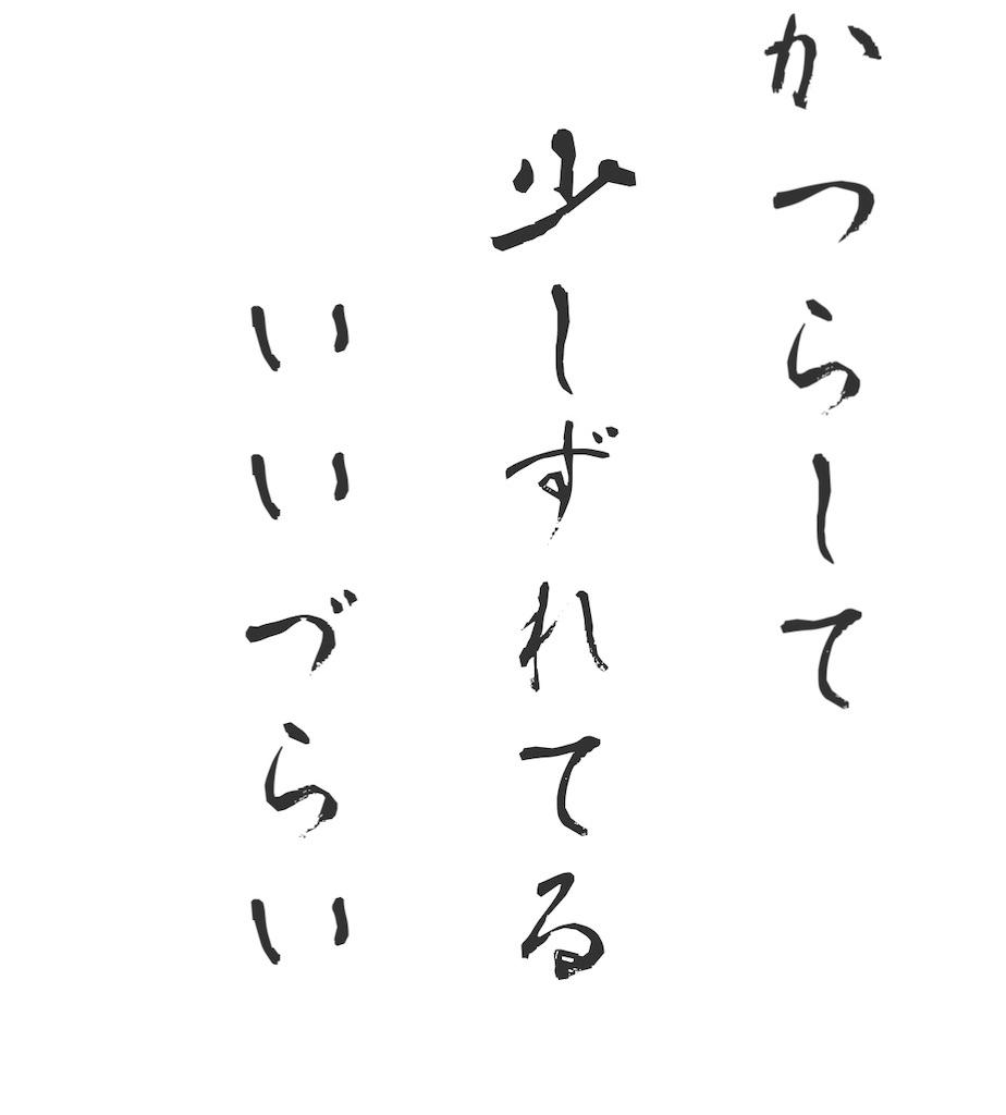 f:id:katsu-r2438:20190620203053j:image